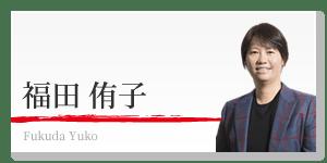 banner_fukuda