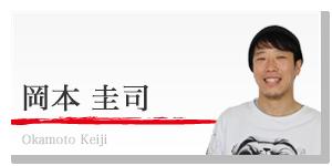banner_okamoto